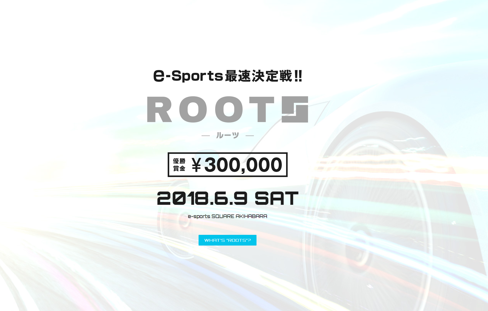 【2018.6.9 e-sports最速決戦!! Roots 】
