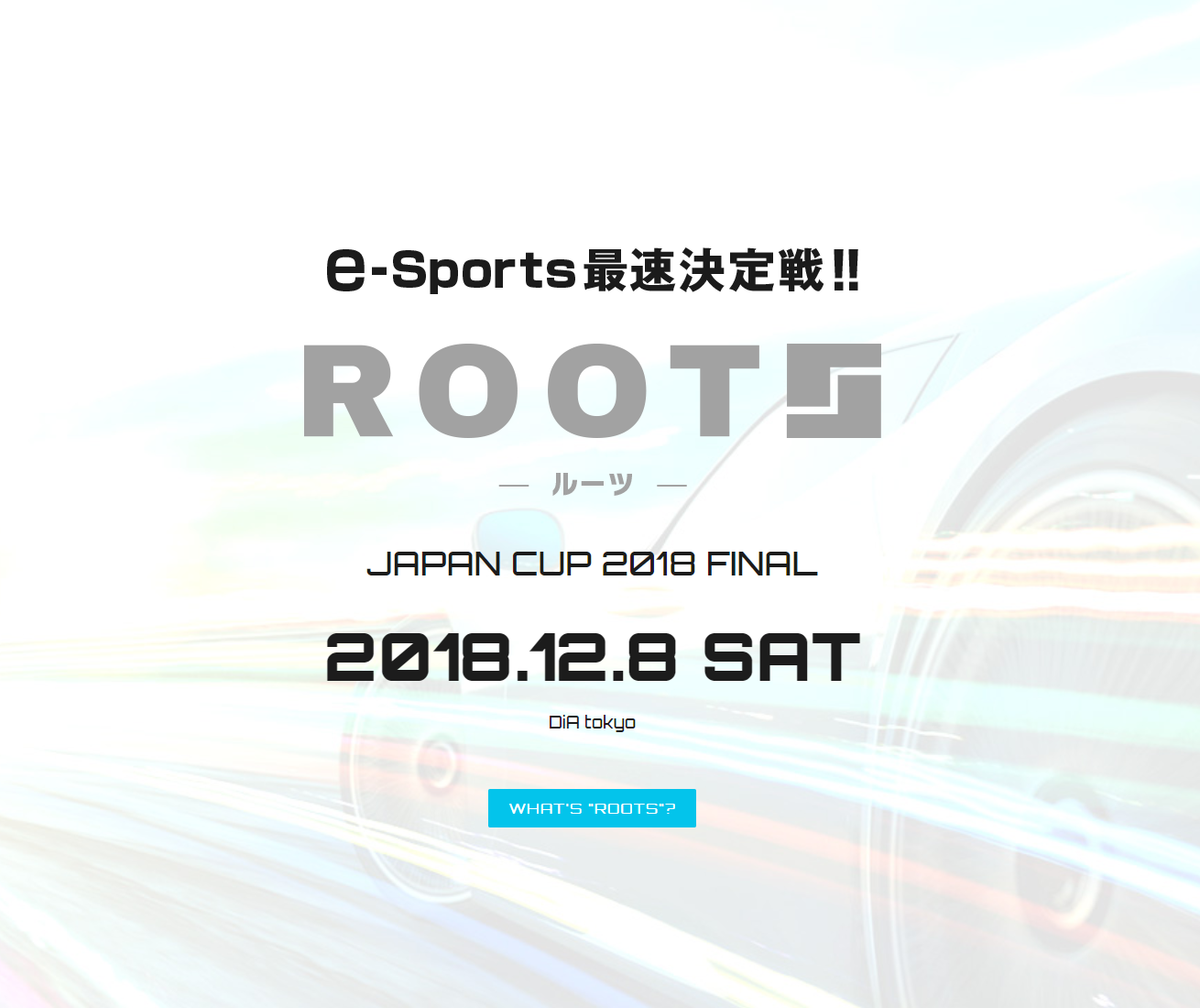 【2018.12.08 ROOTS~e-Sports最速決定戦!!-JAPAN CUP 2018 FINAL】